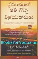 The Greatest Salesman In The World (Telugu Edition)