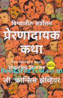 The Worlds Best Inspiring Stories (Marathi Edition)