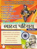 Bharat Parichay (Bharat Vishe 10000 Thi Vadhu Prashnottar Dharavtu Pustak)