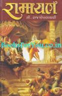 Ramayana (Gujarati Translation Of The Original In English By C Rajagopalachari)