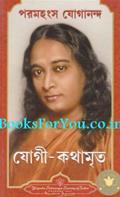 Yogi Kathamrut (Bengali Edition of Autobiography of a Yogi)