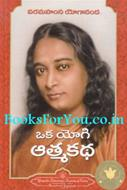 Yogi Kathamrut (Telugu Edition of Autobiography of a Yogi)