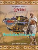 Gujarat A Panorama Of The Heritage Of Gujarat (Gujarati Edition)