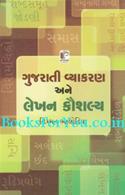 Gujarati Vyakaran Ane Lekhan Kaushalya