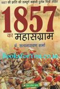 1857 Ka Mahasangram (Sampurna Kahani Durlabh Chitro Sahit)