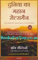 Duniya Ka Mahan Salesman (Hindi Translation Of The Greatest Salesman In The World)