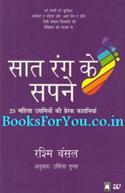 Saat Rang Ke Sapne (Hindi Translation Of Follow Every Rainbow)