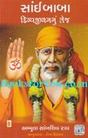 Saibaba Divyajivan Nu Tej (Gujarati Translation of Life History of Shirdi Sai Baba)