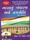 Bharatnu Bandharan Ane Rajneeti Ek Abhyas (GPSC)