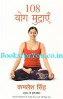 108 Yog Mudraye (Hindi Translation of Feeling Peace With 108 Yoga Poses)