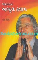 Bharat Ratna Abdul Kalam (Gujarati)