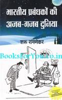 Bharatiya Prabandhako Ki Ajab Gajab Duniya (Hindi Translation of In The Wonderland of Indian Managers)