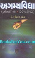 Agamya Vidya (Lolakvidya Dowsing In Gujarati)