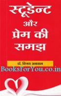 Student Aur Prem Ki Samajh