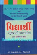 Vidhyarthi Gujarati Shabdakosh (Std 11 and 12 Samanya ane Vigyan Pravah)
