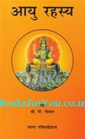 Aayu Rahasya (Hindi)