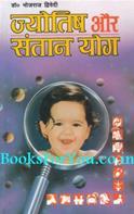 Jyotish Aur Santan Yog