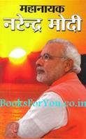 Mahanayak Narendra Modi