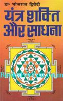 Yantra Shakti Aur Sadhna