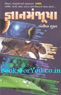 Gyan Manjusha