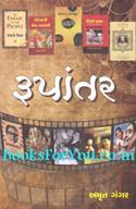 Rupantar (Sahitya Thi Cinema)