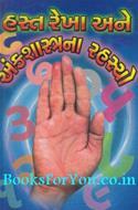 Hasta Rekha ane Ankshastrana Rahasyo