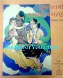 Gujaratma Kalana Pagran (Jivanpatna Smrutichitro Alekhti Atmakatha)