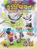 Rang Rangi Kakka Vachan (Learn Gujarati Alphabets)