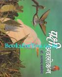Pakshi Avlokan (Bird Watching in Hindi)
