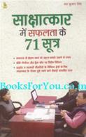 Sakshatkar Mein Safalta Ke 71 Sutra