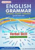Verbal Skill English Grammar (Vocabulary Grammar Ane Composition Gujarati Samaj Sathe)