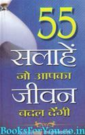 55 Salahe Jo Aapka Jivan Badal Dengi (Hindi Translation of The Best Advice I Ever Got)