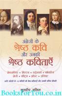 Angrezi Ke Shresth Kavi Aur Unki Shresth Kavitaye