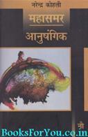Anushangik Mahasamar Part 9