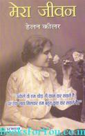 Mera Jivan (Autobiography Of Helen Keller In Hindi)