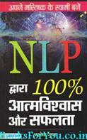 NLP Dwara 100 Percent Atmavishwas Aur Safalta