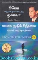 Invincible Thinking (Tamil Edition)