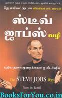 The Steve Jobs Way (Tamil Edition)