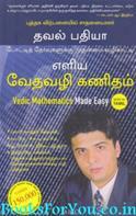 Vedic Mathematics Made Easy (Tamil Edition)
