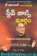 The Steve Jobs Way (Telugu Edition)