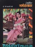 Ayurvediya Garbhsanskar (Marathi Edition)