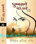 Dhummas Ne Pele Paar (Set of 2 Books)