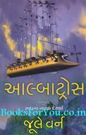 Albatross (Gujarati Translation of Robur The Conqueror)