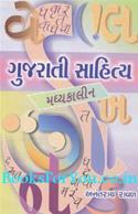 Gujarati Sahitya Madhyakalin (History of Gujarati Literature)