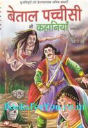 Betal Pachisi Ki Kahaniyan (Set of 2 Books)