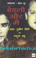 Headley Aur Mein (Hindi Translation of Headley and I)