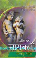 Jatak Saravali Saptam Bhav