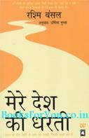Mere Desh Ki Dharti (Hindi Translation of Take Me Home)