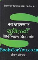 Sakshatkar Yuktiya (Interview Secrets)