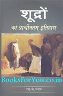 Shudron Ka Pracheentam Itihas